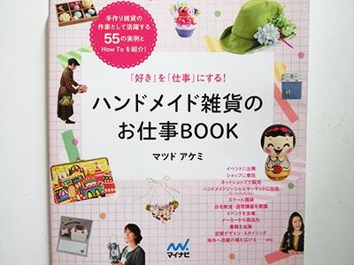 ハンドメイド雑貨のお仕事BOOK