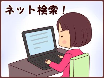 ネット検索!