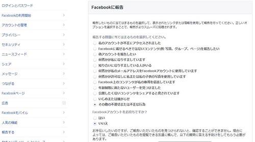 Facebookに報告
