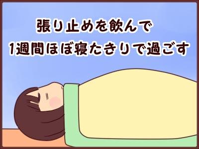 ほぼ寝たきり