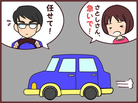車で移動!