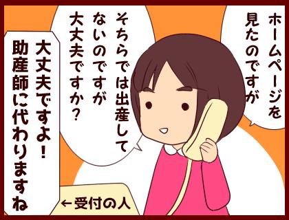 早速電話!