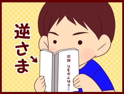 逆さまだった(^_^;)