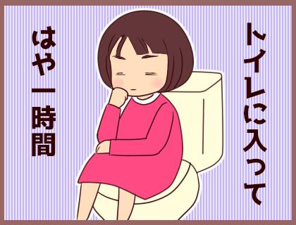 長時間のトイレはやばい