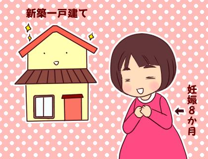 夢のマイホーム