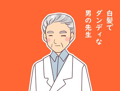 ダンディな男の先生